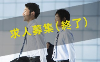 OA機器のレンタル・リース法人向け営業職【求人募集終了】