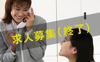 受付電話オペレーター兼営業事務/求人募集
